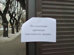 Кіоск Київхлібу на Інженера Бородіна тимчасово не працює