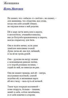 Поэт из Дарницы - о женщине