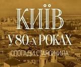 Перевидання книги 1910 року про Київ