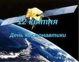 Всесвітній день авіації і космонавтики
