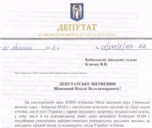 Лист депутата