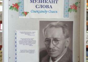 Бібліотека імені Олександра Олеся