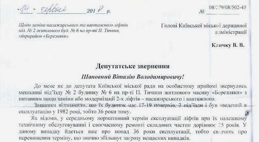Лист депутата Київради