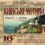 Виставка старовинних поштових листівок