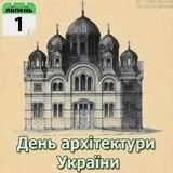 День архітектури України
