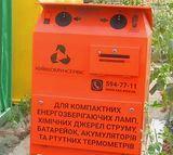 Контейнери для небезпечних відходів