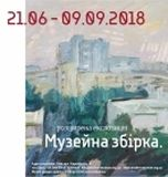 Музей сучасного мистецтва запрошує на виставку