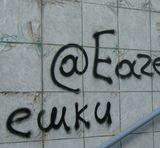 Реклама наркотиків на київських будинках: хто повинен її зафарбовувати?