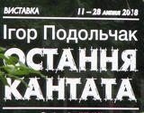 Виставка робіт Ігоря Подольчака