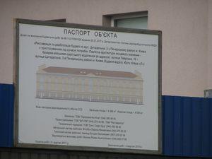 У Києві відновлюють будинок початку XIX століття