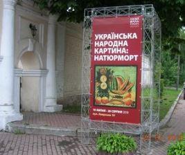 Українська народна картина: натюрморт