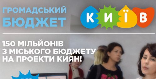 24 серпня у Києві розпочинається голосування за проекти Громадського бюджету