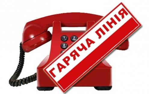 Гаряча лінія Дніпровської РДА