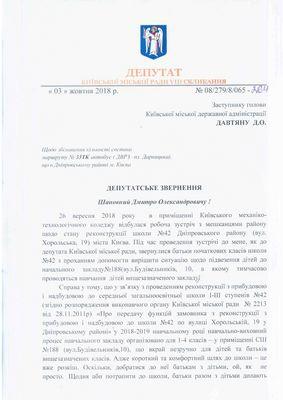 Запити місцевих депутатів від Старої Дарниці та ДВРЗ