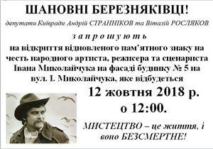 Відновлення меморіальної дошки на честь Івана Миколайчука