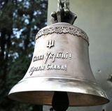 Дзвін за загиблими українськими воїнами