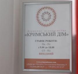 Кримський Дім у Києві