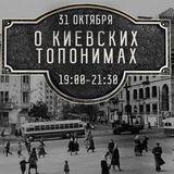 Вебінар про київські топоніми