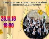 Концерт класичної музики у виконанні оркестру акордеоністів