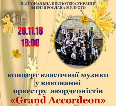 Концерт класичної музики у виконанні оркестру акордеоністів. Афіша заходу