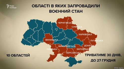 В Україні запроваджено воєнний стан