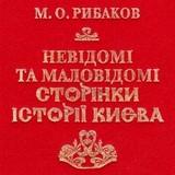 Михайло Рибаков про фортецю, яка ніколи не стріляла