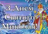 Святкове привітання до Дня Святого Миколая