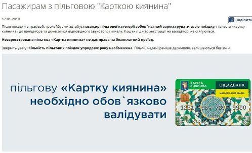 Київпастранс просить пенсіонерів прикладати Картку киянина до валідаторів