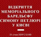 У Києві відкриють барельєф Симону Петлюрі