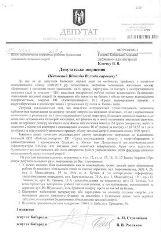 Депутати від Березняків звертаються до Кличка стосовно теплолічильників