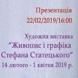 Бібліотека Заболотного запрошує на презентацію художньої виставки