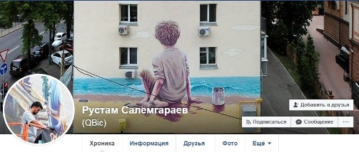 Фейсбук-сторінка