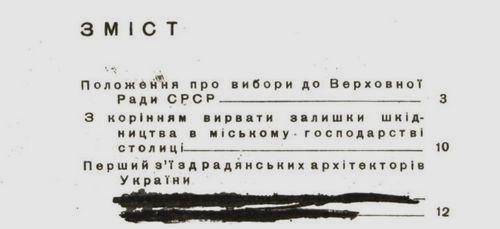 Вымаранная фамилия в довоенном киевском журнале