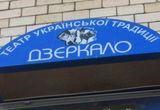 Вистава театру Дзеркало у Технічному ліцеї