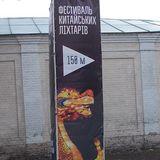 Фестиваль китайських ліхтарів на Співочому полі продовжено
