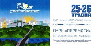 Дніпровський район столиці скоро святкуватиме 50-річчя