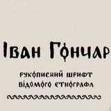 В Україні створюють шрифт на основі рукописного стилю етнографа Івана Гончара