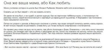 Про Рибакова