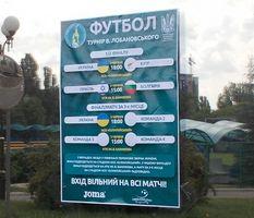Меморіал Лобановського: вхід вільний