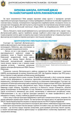 Презентація книги з нагоди 50-річчя утворення Дніпровського району