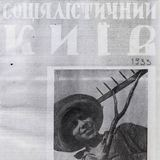 Київський журнал 1933 року: річка Либідь забруднює місто