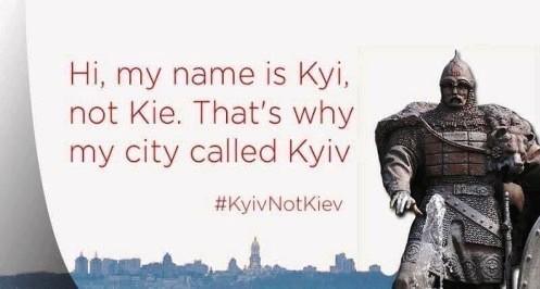 Kyiv вместо Kiev: зачем и почему?
