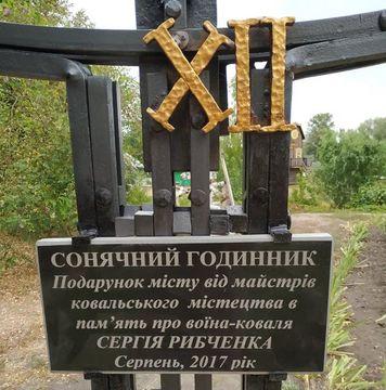 Фестиваль ковалів у Миргороді