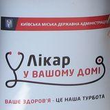 Киян запрошують безкоштовно обстежитися у лікарів: Дніпровський район