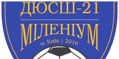 ДЮСШ-21 запрошує на футбольний матч