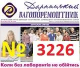 Багатотиражка ДВРЗ: номер 3326 (січень 2015 року)