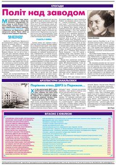 Багатотиражка ДВРЗ: номер 3226 (січень 2015 року)
