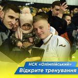 Сьогодні збірна України проведе відкрите тренування