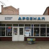 У Києві відкрили арсенальський двір