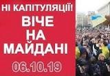 У містах України сьогодні пройшли віче